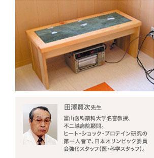 田澤賢次名誉教授