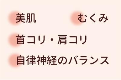 オーラ岩盤浴®あったかスヌード(■首を温めてお肌や体調をケア)