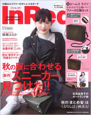 InRed12月号(2017発行)