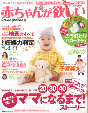 赤ちゃんが欲しい春号(2015発行)