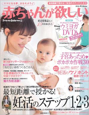赤ちゃんが欲しい冬号(2015発行)