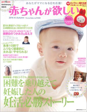 赤ちゃんが欲しい秋号(2016発行)