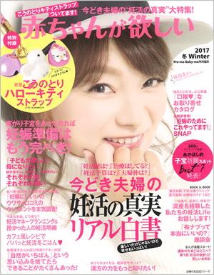 赤ちゃんが欲しい冬号(2017発行)