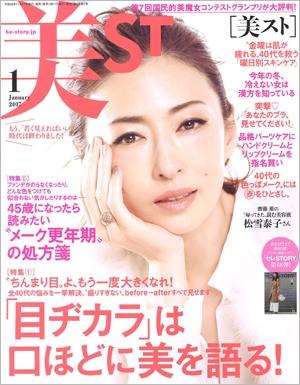 美ST1月号(2017発行)