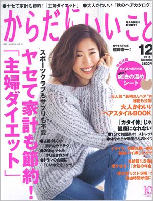 からだにいいこと12月号(2015発行)