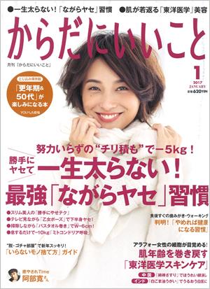 からだにいいこと1月号(2017発行)