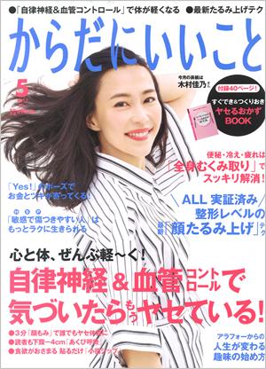 からだにいいこと5月号(2017発行)