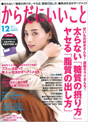 からだにいいこと12月号(2017発行)