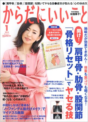 からだにいいこと1月号(2018発行)