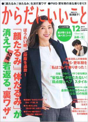 からだにいいこと12月号(2018発行)