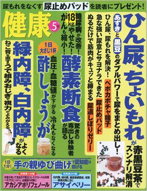 月刊 健康5月号(2016発行)