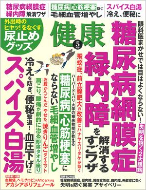 月刊 健康5月号(2017発行)
