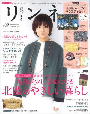 リンネル12月号(2017発行)