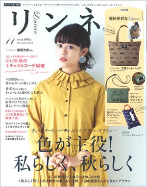 リンネル11月号(2018発行)