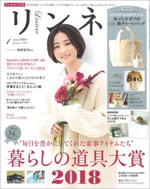 リンネル1月号(2019発行)