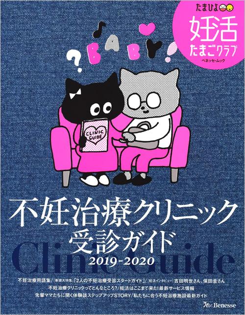 妊活たまごクラブ2019-2020年版(2019発行)