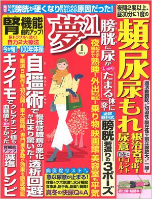 夢211月号(2017発行)