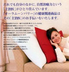 トヨタ紡織「オーラムーンバリー」