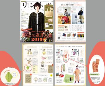 リンネル1月号(2020発行)