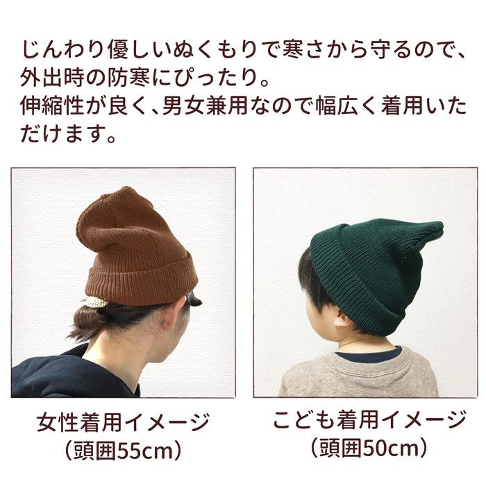 オーラあったかニット帽